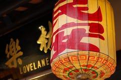 Lovelane Royalty-vrije Stock Foto's