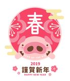 Lunar new year. Lovely piggy head new year poster design with Spring and Happy new year words written in Chinese characters