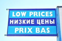 Low Prices sign Stock Image
