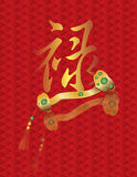 Lu Prosperity Text with Ruyi Scepter on Background Stock Photo