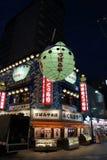 Luces en Osaka Imágenes de archivo libres de regalías