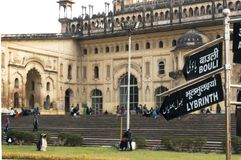 Entrance gate and gardens to the Bara Imambara lucknow India. Lucknow, India: 3rd Feb 2018: Entrance gate and gardens to the bara imambara in Lucknow. Showing stock image