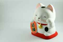 Lucky Doll Cat. Japanese characters means good luck or fortune stock images