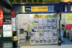 Luen shing property consultants shop in hong kong Stock Photo