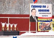 Lukashov`s memoriam game billboard in Podolsk. PODOLSK - FEBRUARY 25 : Bilboard and cups on a Lukashov`s memoriam game Avangard vs Desna in Podolsk, on February royalty free stock photos