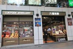 Lukfook smycken shoppar i Hong Kong Arkivbild