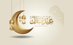 Luna creciente del dise?o isl?mico de Eid Mubarak, linterna tradicional y caligraf?a ?rabe, vector adornado isl?mico de la tarjet ilustración del vector