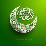 Luna creciente islámica Ramadan Kareem - mes glorioso del año musulmán Imagen de archivo