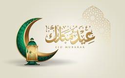 Luna crescente di progettazione islamica di Eid Mubarak, lanterna tradizionale e calligrafia araba, vettore decorato islamico del royalty illustrazione gratis