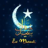 Luna e stella crescenti brillanti su fondo nero e blu per il mese santo di Ramadan Kareem Immagine Stock Libera da Diritti