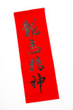 Lunar new year calligraphy, phrase meaning is blessing for good Stock Image