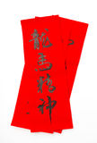 Lunar new year calligraphy, phrase meaning is blessing for good Stock Images