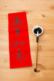 Lunar new year calligraphy, phrase meaning is everything goes sm Stock Photos
