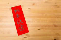 Lunar new year calligraphy, phrase meaning is happy new year Royalty Free Stock Photography