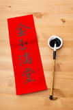 Lunar new year calligraphy, phrase meaning is treasures fill the Stock Images