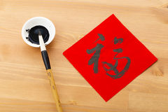 Lunar new year calligraphy, word Fuk meaning is good luck Royalty Free Stock Image