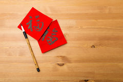 Lunar new year calligraphy, word Fuk meaning is good luck Royalty Free Stock Photo