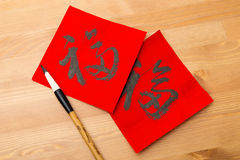 Lunar new year calligraphy, word meaning is good luck Stock Photography