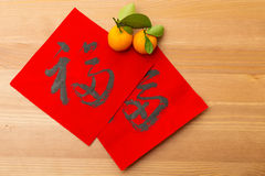 Lunar new year calligraphy, word meaning is good luck Royalty Free Stock Image
