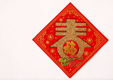 Lunar New Year decor - Spring Royalty Free Stock Images