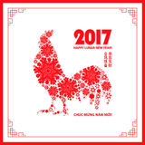 Lunar new year. Greeting card. Chinese greeting card. Translation: Rooster reports - you will be happy and prosperous! Vector illustration Royalty Free Stock Image