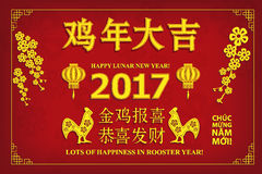 Lunar new year. Greeting card. Translation: Happy new year! Translation: Lots of Happiness in Rooster Year. Translation: Rooster reports - you will be happy Royalty Free Stock Image