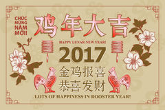 Lunar new year. Greeting card. Translation: Happy new year! Translation: Lots of Happiness in Rooster Year. Translation: Rooster reports - you will be happy Stock Photos