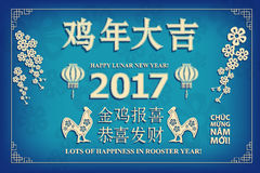 Lunar new year. Greeting card. Translation: Happy new year! Translation: Lots of Happiness in Rooster Year. Translation: Rooster reports - you will be happy Stock Images