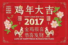 Lunar new year. Greeting card. Translation: Happy new year! Translation: Lots of Happiness in Rooster Year. Translation: Rooster reports - you will be happy Royalty Free Stock Photography