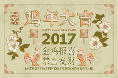Lunar new year. Greeting card. Translation: Happy new year! Translation: Lots of Happiness in Rooster Year. Translation: Rooster reports - you will be happy Royalty Free Stock Photo