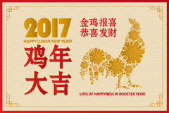 Lunar new year. Greeting card. Translation: Lots of Happiness in Rooster Year. Translation: Rooster reports - you will be happy and prosperous. Vector Stock Photos