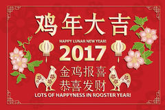 Lunar new year. Greeting card. Translation: Lots of Happiness in Rooster Year. Translation: Rooster reports - you will be happy and prosperous. Vector Stock Images