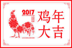 Lunar new year. Greeting card. Translation: Lots of Happiness in Rooster Year. Translation: Rooster reports - you will be happy and prosperous. Vector Stock Photo
