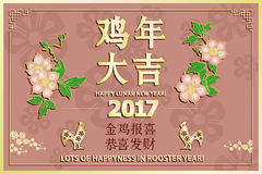 Lunar new year. Greeting card. Translation: Lots of Happiness in Rooster Year. Translation: Rooster reports - you will be happy and prosperous. Vector Royalty Free Stock Image