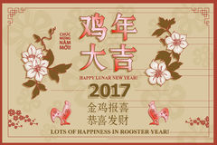 Lunar new year. Greeting card. Translation: Lots of Happiness in Rooster Year. Translation: Rooster reports - you will be happy and prosperous. Vector Stock Photography