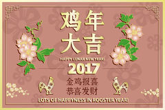 Lunar new year. Greeting card. Translation: Lots of Happiness in Rooster Year. Translation: Rooster reports - you will be happy and prosperous. Vector Royalty Free Stock Photo