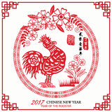2017 Lunar New Year Of The Rooster..Chinese New Year,Chinese Zodiac.. The vector for 2017 Lunar New Year Of The Rooster..Chinese New Year,Chinese Zodiac Royalty Free Stock Image