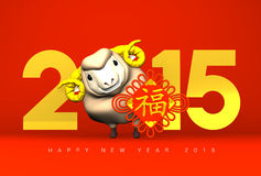 Lunar New Year's Ornament, Brown Sheep, 2015,Greeting On Red Royalty Free Stock Images