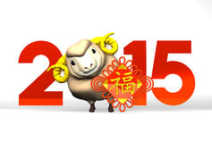 Lunar New Year's Ornament, Brown Sheep, 2015 On White Royalty Free Stock Photo