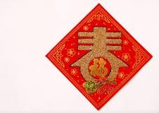lunar nytt fjäderår för dekor Royaltyfria Bilder