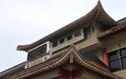 Luodong火车站 免版税图库摄影