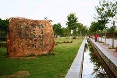 Luoyang Sui και βοτανικός κήπος περιοχών του Tang στοκ εικόνες με δικαίωμα ελεύθερης χρήσης