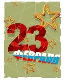 23 Luty Dzień obrońcy fatherland Zdjęcie Stock