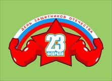 Luty 23 Silna gwiazda Potężny symbol zwycięstwo militate ilustracji
