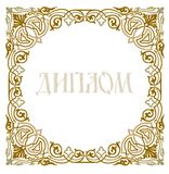 A luxury blank certificate (diplom) Russian Stock Images