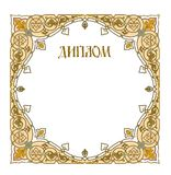 A luxury blank certificate (diploma) Russian Royalty Free Stock Photo