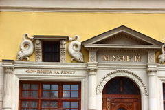 Lviv History Museum Royalty Free Stock Image