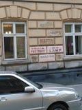 Lviv polonais Image libre de droits