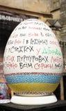 LVIV, UCRÂNIA - 2 de maio: Ovos da páscoa falsificados grandes no festival de Fotos de Stock Royalty Free
