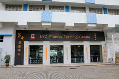 LYC fitness training centre Royalty Free Stock Photography